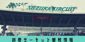 suzuka-f1-info