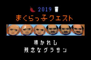 2019マクラーレンクラフトグッズ