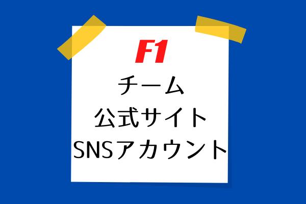 f1 team official webite list