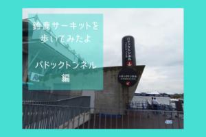 suzuka-paddocktunnel